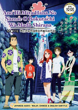 Ano Hi Mita Hana no Namae O Bokutachi Wa Mada Shirana (Movie) DVD + EXTRA DVD