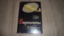 LIVRE EN RUSSE - russian book - hélicoptère - édition de moscou très rare