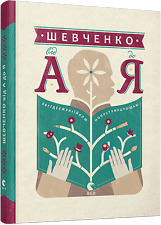 In Ukrainian kids book - ВСЛ - All about T. Shevchenko - Шевченко від А до Я