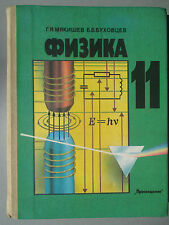 USSR Soviet Russian 11th form Physics School Textbook 1991