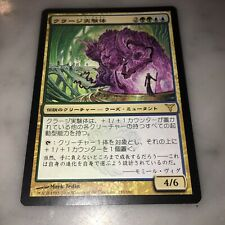 Experiment Kraj - Dissension - Lightly Played, Japanese MTG Magic the Gathering