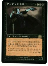 Lord of the Undead MTG Planeshift Japanese MP Flat Shipping
