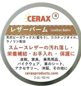 セラックスCERAX レザーバーム  Leather Balm