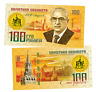 Banknote 100 rubles 2020 Yuri Andropov. Great politicians USSR and Russia. UNC