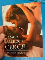 The most important thing about sex. Pocket guide. Russian book 2000