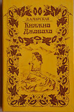 1990 PRINCESS JAVAKHETI by L.Charskaya Imperial Russia Edition Reproduction Book