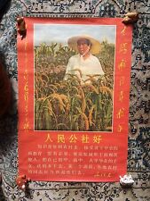 Vintage Chinese political propaganda Mao in the field Cultural Revolution poster