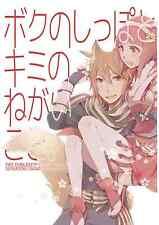 Your Dream | Fire Emblem Fates Doujinshi | Kaden x Sakura