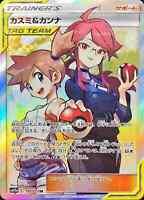 Misty & Lorelei SR 191/173 SM12a Pokemon Card Japanese Tag Team GX All Stars