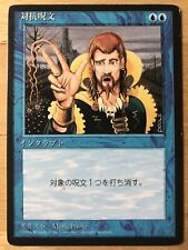 Counterspell Japanese FBB 4th Edition mtg MP