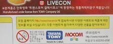 Takara Transformers GC-18 Live Convoy (Evac) Galaxy Force Cybertron (Korea Ver)
