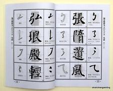 Chinese calligraphy book learn Yan Zhenqing kaishu regular script 80 days model
