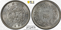 KOREA 1 Yang Silver Coin 1898 Kuang Mu Year 2 Top 3! PCGS MS-63 Gold Shield 光武一兩