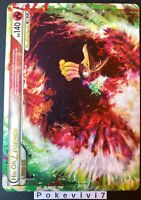 Carte Pokemon HO-OH 111/123 Ultra Rare LEGENDE HeartGold SoulSilver FR