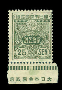 JAPAN 1914 TAZAWA 25sen - Old Die w/marginal inscription  Sk# 154  mint MNH