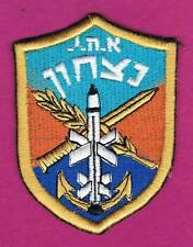 ISRAEL IDF NAVY  MISSILE CRAFT I.N.S.NITZAHON  ANTI SUBMARINE WARFER RARE PATCH