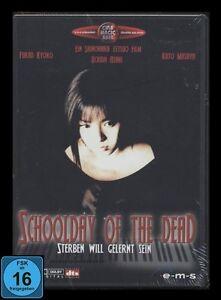 DVD SCHOOLDAY OF THE DEAD - STERBEN WILL GELERNT SEIN - JAPAN-THRILLER ** NEU **