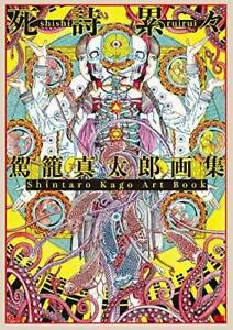 Shintaro Kago Art Book Shishi Ruirui Illustration Japan