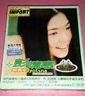 JYOTSNA 彭靖惠 PENG JING HUI:  解套 (首张国语专辑) (2000/MADE IN TAIWAN)   全新 CD