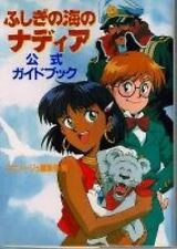 Nadia The Secret of Blue Water Official Guide Art Book Anime Manga GAINAX
