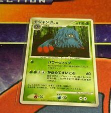 Japanese Tangrowth Holo DP4 Pokemon Card NM