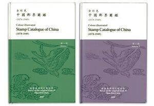 China 1878-1949 Stamp Catalogues in 2 Volumes 3rd Edition 897 Full Colour Pages