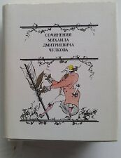"Rare Vintage Mini 4"" Book Mikhail Chulkov Humor Jokes Russian Miniature Gift Old"