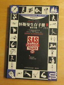 Wiseman Survival Guide 2 SAS Personal Trainer