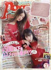 Popteen March 2018 w/Pouch Woman's Fashion Magazine