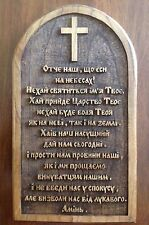 Ukrainian Our Father Wood Carving - Отче Наш