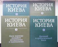 Set of books History of the capital of Ukraine Kiev Vintage Soviet История Киева