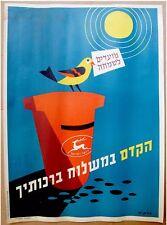 1950 Hebrew LITHOGRAPH POSTER Israel POST Stamp SHANA TOVA CARD Jewish JUDAICA