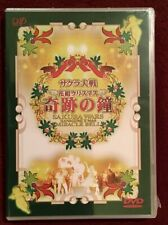 New listing Sakura Wars Hanagumi Christmas-A Bell of Miracles [Dvd]