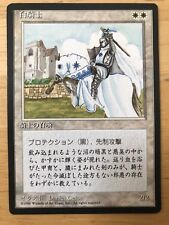 White Knight Japanese FBB 4th Edition mtg SP