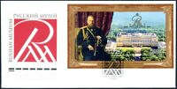 Russia-2020. 125th of State Russian Museum. Emperor Alexander III FDC