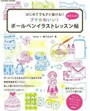 Petit Cute and Easy Ball-Point Pens Illustrations - Japanese Book