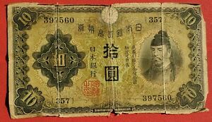 Japanese 10 Yen Old Banknote Paper Money Currency Note WW2 WWll