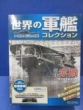 1942 Japanese Aircraft carrier #2