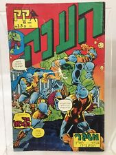 The Incredible Hulk Super Rare Hebrew Comic Book Licensed By Marvel #6