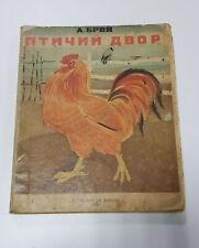A.Brey Poultry Yard