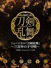OST-MUSICAL TOUKEN RANBU -MIHOTOSE NO KOMORI UTA- (TYPE-A)-JAPAN 3 CD Ltd/Ed I98