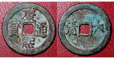 CHINA QING DYNASTY 1644-1912 AD. SHENG ZU KANG XI TONG BAO #au133