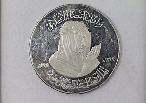 Saudi Arabia Commemorative Silver 925 Medal Coin King Faisal Bin Saud