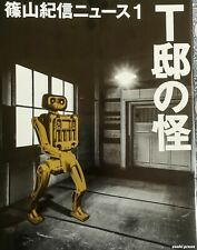 Kishin Shinoyama - T House Monster