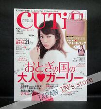 Japan 『CUTiE Dec. 12/2013』 Mirei Kiritani Japanese Girls Fashion Magazine