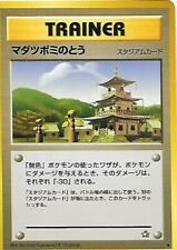 SPROUT TOWER JAPANESE NEO Pokemon TRAINER Card  NM