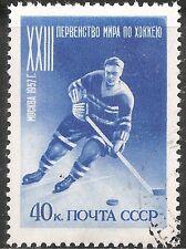 "Russia Stamp - Scott #1911/A1020 40k Bright Blue ""Ice Hockey"" Canc/LH 1957"