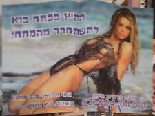 Baywatch Babe DENISE RICHARDS ~ ISRAEL ISRAELI SEXY POSTER bikini