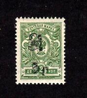 Armenia stamp #133a, MHOG, VVF