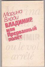 """Russia/USSR 1989 book Marina Vlady """"Vladimir, or Interrupted Flight"""""""